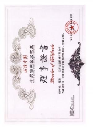 中国信用企业联盟理事证书