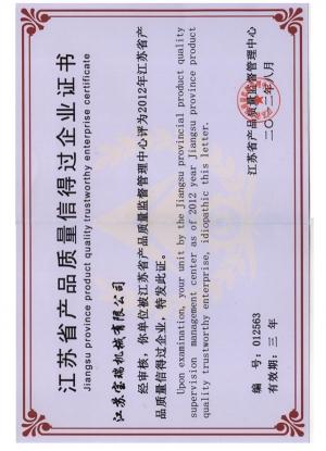 江苏产品质量信得过企业证书