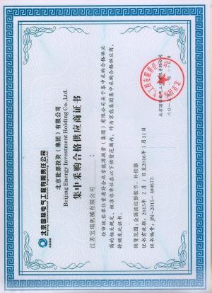 集中采购合格供应商证书
