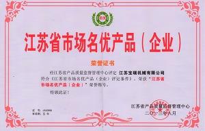 江苏市场名优产品证书