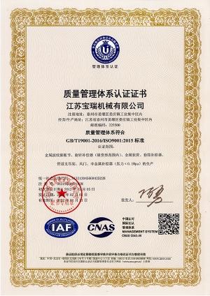质量管理体系认证证书(中文)2019