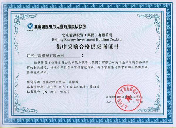 北京能源投资合格供应商证书