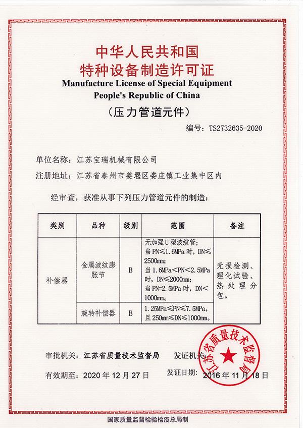 压力管道元件许可证(新)